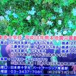 東日本大震災支援金のお願い。 平成28年熊本地震災害義援金のお願い。 #スマスマ #SMAP https://t.co/IP8z8cDMle