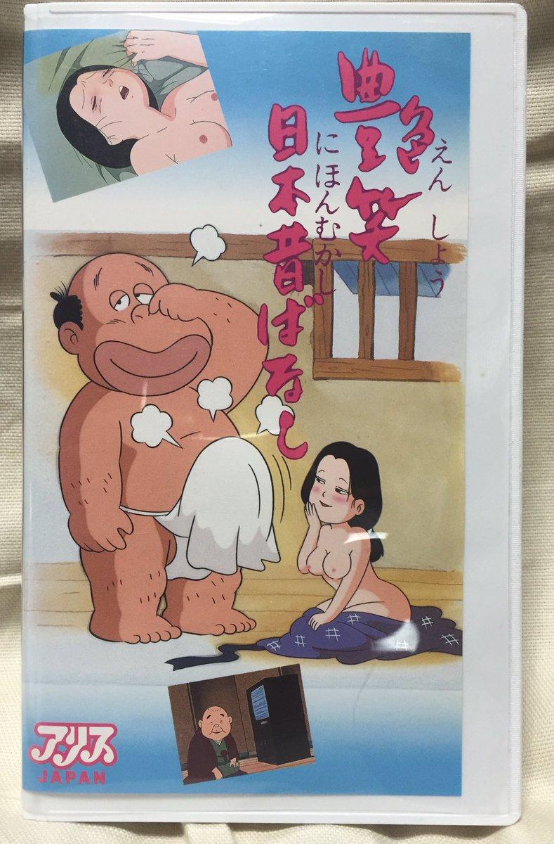 どうしても発見できなかった『艶笑日本昔ばなし』、なんと『まんがはじめて物語』のビデオの隣にささってました(苦笑)  アリスJAPANから1988年に販売されたアダルトアニメですが、クニ・トシロウさんが監督をされているのがポイント☆ https://t.co/aY8Fsz6Wet