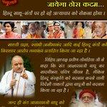 @AnilKapoor हिन्दू धर्म की रक्षा करने वाले संतो को झूठे आरोपों में फसाने का फैशन चल पड़ा है #HinduSaintsAtTarget https://t.co/wNnpSSVDj4