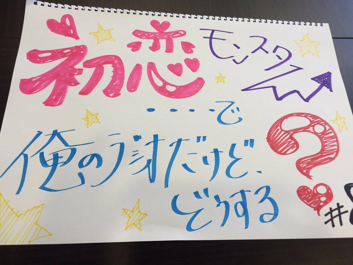 先日のWEBラジオ収録時に蒼井翔太さんが描かれていたもの\(^o^)/か、かわいい。「初恋モンスター」WEBラジオ配信中