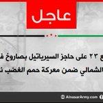 #عاجل #جيش_النصر تدمير مدفع 23 على حاجز السيرياتيل بريف حماه بصاروخ نوع فاغوت ضمن معركة حمم الغضب نصرة لحلب https://t.co/nfDhS67iDo