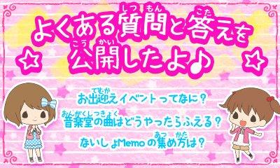 「12歳。~恋するDiary~」公式サイトでよくある質問と答えを公開!お出迎えイベントって何?音楽室の曲の増やし方は?な