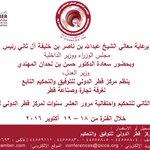 المؤتمر العالمي الثاني للتحكيم الدولي سجل الان https://t.co/sOEps5Rqwq #الدوحة #قطر #غرفة_قطر #التحكيم #مؤتمر https://t.co/x7mHOTx3lU