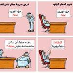 """#كاريكاتير """"عطونا إستثناء !"""" #قطر #Qatar #Cartoon https://t.co/IDbOvUVafS"""