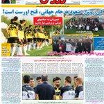 غلاف الملحق الرياضي بجريدة ابرار الايرانية: تيموريان: الدعم الحكومي والجماهيري مطلوب #قطر_ايران https://t.co/gAqOqARLO8