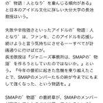 シンガポール日経の記事 その② です #SMAP https://t.co/ocYQw1mw9u