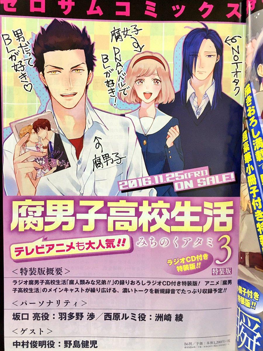 腐男子高校生活、コミックス最新刊3巻の情報が今月号ゼロサムに掲載されておりました!11月25日発売です。いろいろぶっとん