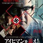 映画『アイヒマンを追え!ナチスがもっとも畏れた男』世界を震撼させた最重要人物の拘束極秘作戦 https://t.co/LzG09PhQkO https://t.co/Qhe1tXGQN0