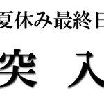 夏 休 み 最 終 日 突 入 https://t.co/qCt7GXzIFI