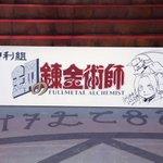実写映画「鋼の錬金術師」クランクアップ、荒川弘は撮影現場でイラスト執筆 https://t.co/t5v2B8CZcM https://t.co/S8Bkb8isvH