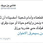 هل يليق بالشرعية ان يبقى هذا وزير دولة! يقول الحراك غير موالي لآيران واليوم يهدد الاخوان؟ للاسف انه ريموت بيد الداعم https://t.co/enIiQEo7A8
