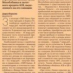 Ротенберг получил ещё 8,5 млрд. ₽ от Центробанка на 12 лет под 0,51% (полпроцента!!!!) годовых https://t.co/Qfq6YgGt0a