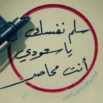 ستبقى هذه المقولة لها صدى تاريخي ل أبناء الشعب اليمني ومزلزله للجيش السعودي #سلم_نفسك_يا_سعودي #سلم_نفسك_يا_سعودي https://t.co/qd54tgNd0e