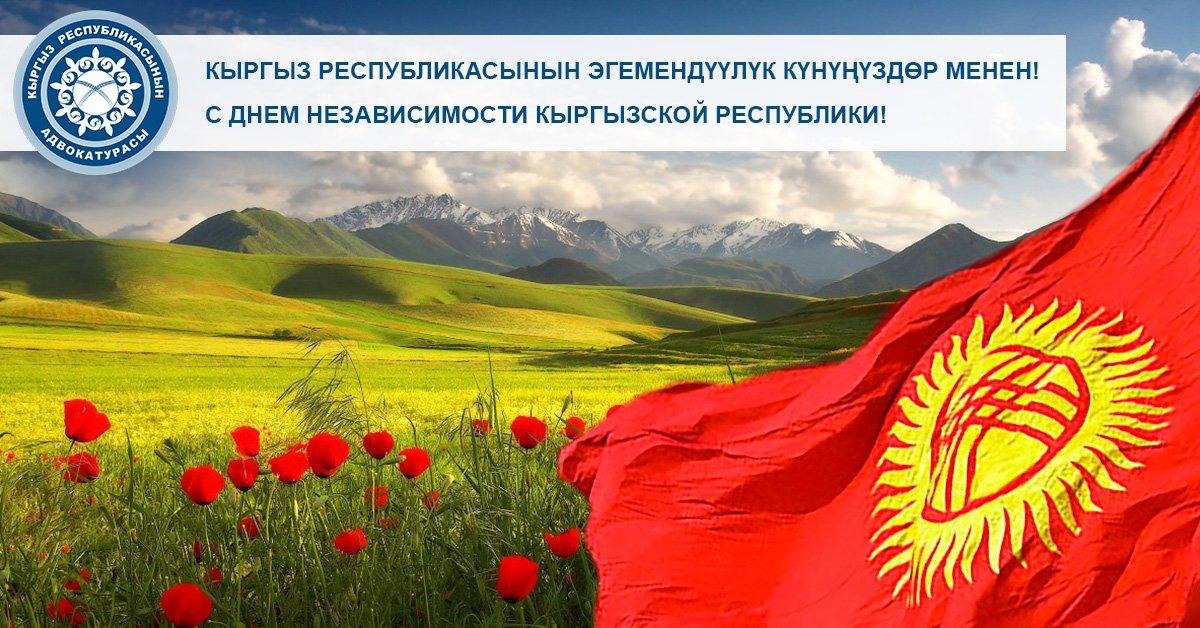 Поздравления с независимостью кыргызстана 511