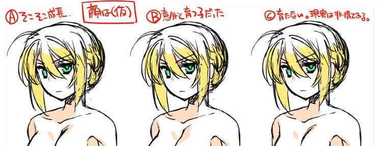 (→つづき)ここではトリミングしていますが、全身裸のサンプルイラストを添えて「胸の大きさはどうしましょう?」と聞いたのです。 武内さんは、ほぼノータイムで「Bで! 育つ子だったってことで!」と答えてくださいました…! #FGO https://t.co/HYl6aT3i74
