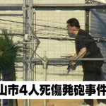 【和歌山の発砲事件】逮捕の男、搬送先の病院で死亡 https://t.co/o7SqdIiIqp 警察の説得中に自らの腹を拳銃で撃ち、銃刀法違反の疑いで現行犯逮捕された。 https://t.co/EJtmi4AGsi