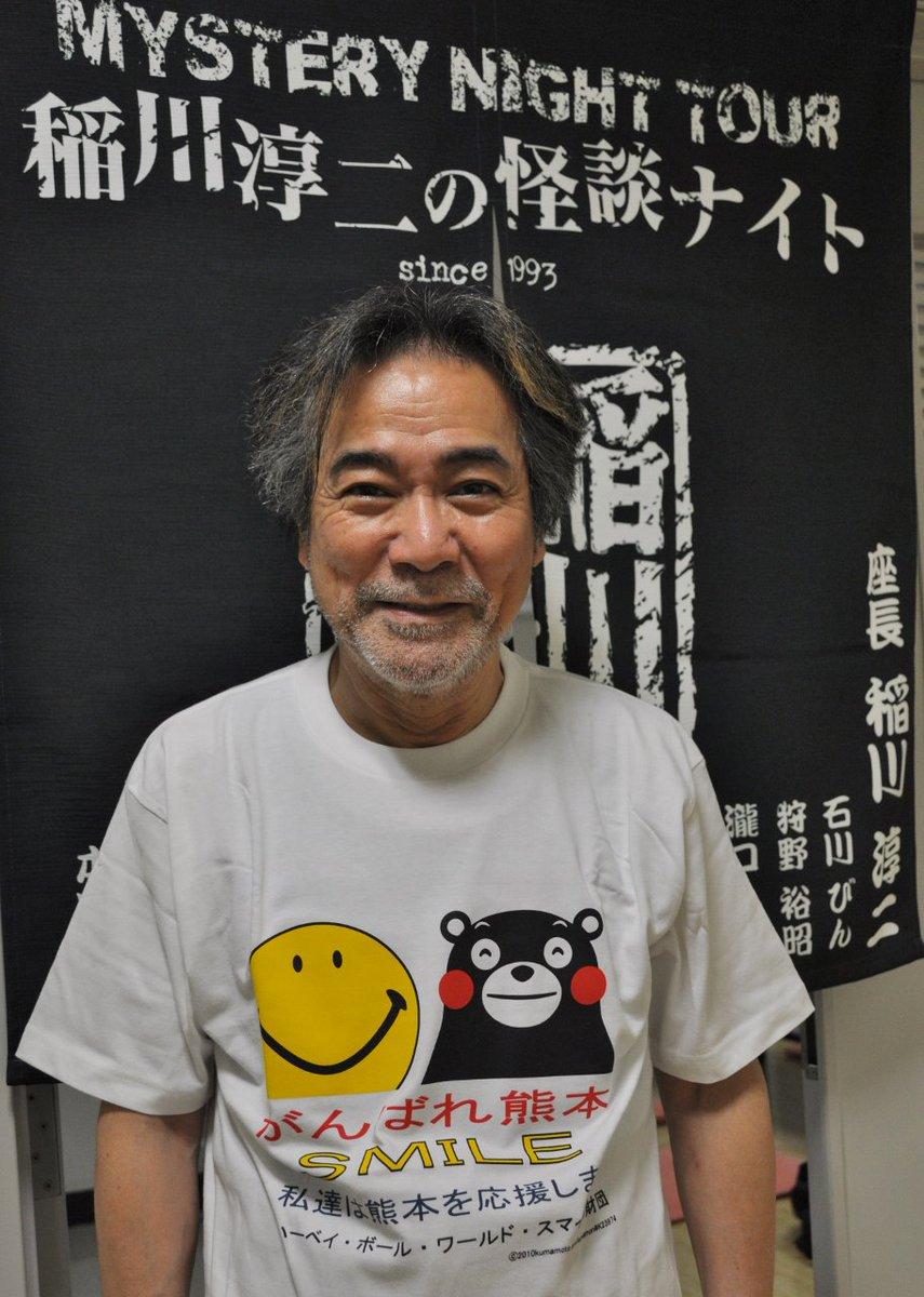 キャンペーンでも、大変お世話になったんですが、 熊本の皆さん大丈夫ですか? 何もなければいいんですがね。 私、熊本を応援してるんですよ。がんばれ熊本!! https://t.co/MbnxDOLAAG