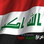 سألوني ماذا اعطاكي العراق لتحبيه هكذا ؟ قلت : يكفي انه اعطاني الشرف ليكون اسمي عراقيه #العراقيون_لايهزمون https://t.co/pDWVHYCU7o