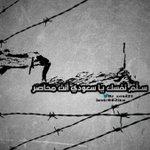 """ستبقى هذه المقولة لها صدى تاريخي لأبناء الشعب اليمن ومزلزله للجيش السعودي """" #سلم_نفسك_ياسعودي_أنت_محاصر """". #تصميمي https://t.co/61QO6rB3Fc"""