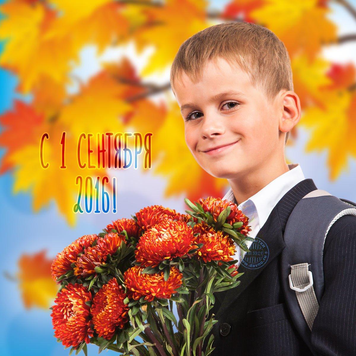 1 сентября открытки фото 47