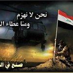 #العراقيون_لايهزمون لانهم اصحاب حق، وتاريخ، وحضارة، ولديهم رجال اسود...لذا لن يبقى لداعش أثر في هذا البلد. https://t.co/XMgWBbiH3H
