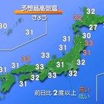 【きょうの天気】 日中は広く晴れ、最高気温は全国的に30度以上で残暑が厳しいでしょう。沖縄は熱帯低気圧の影響で雨や雷雨となり激しく降る所もあるでしょう。この熱帯低気圧は今夜までに台風に発達する見込みです。 (1日 6:04 更新) https://t.co/uxD6TLft0W