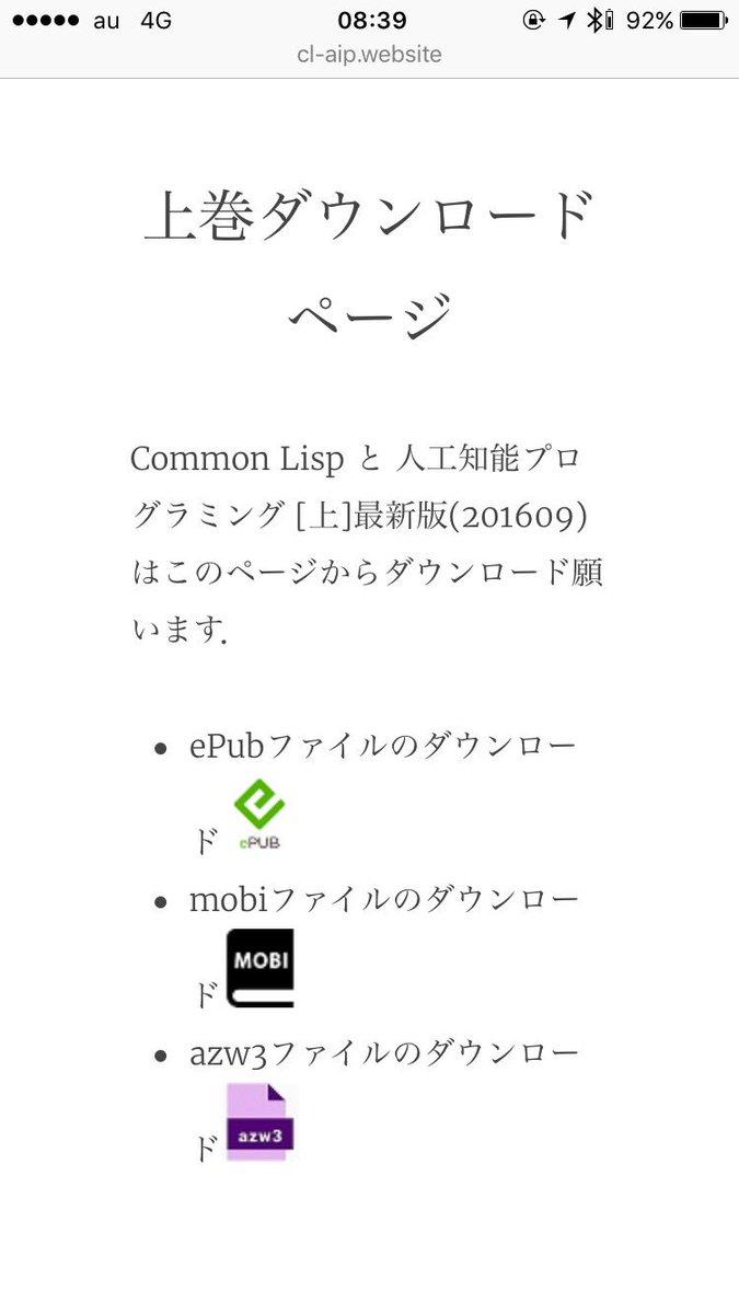 ePub, mobi, azw3だけだった。「Common Lisp と 人工知能プログラミング[上] 」を出版しました : セマンティックウェブ・ダイアリー https://t.co/k2ynkeAanF https://t.co/vvatSMuutc