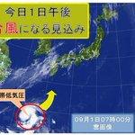 【情報確認を】沖縄の南に熱帯低気圧…きょう1日午後、台風になる見込み https://t.co/yDkFoar2NS 沖縄本島地方では雨が降りやすくなる見込み。進路によっては、本州付近に大きな影響を及ぼすおそれもあります。 https://t.co/I7EFn7KXpn