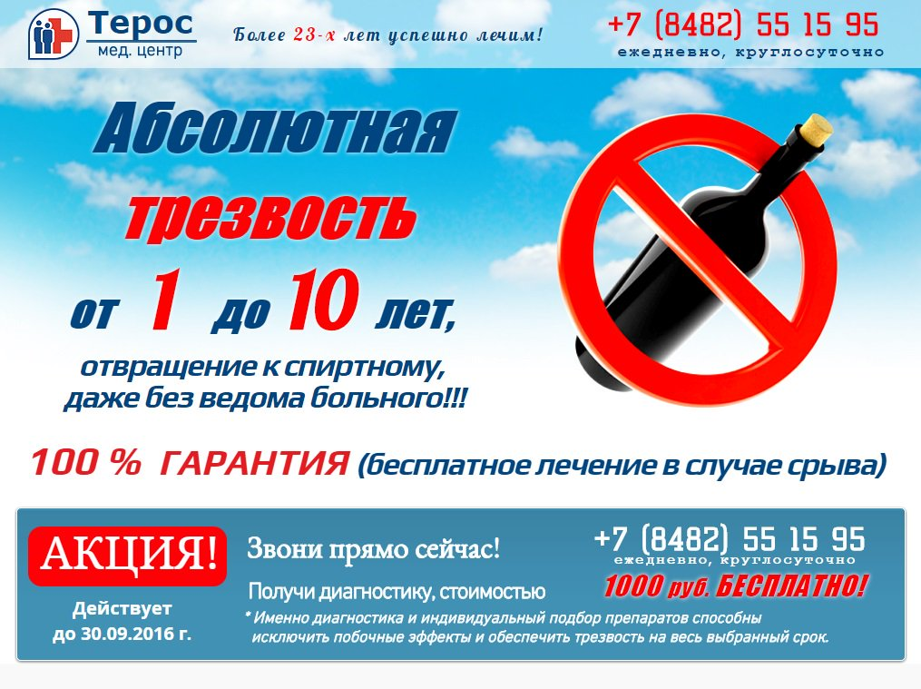 Бесплатное лечение алкоголизма в самаре реабилитация наркоманов в дружковке
