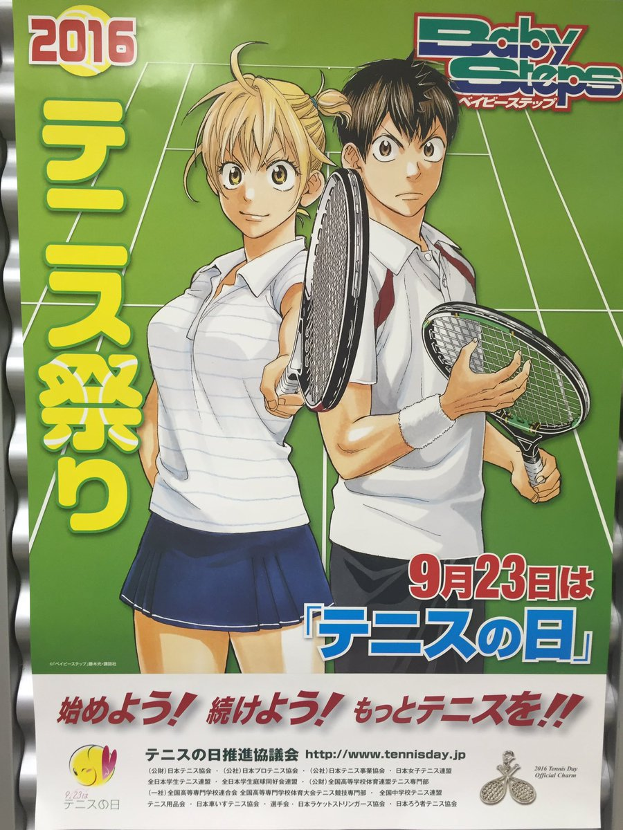 🎾今月から9月ですね!!今月の23日はテニスの日!!😆😆今年もイメージキャラクターがベイビーステップのえーちゃんとなっち