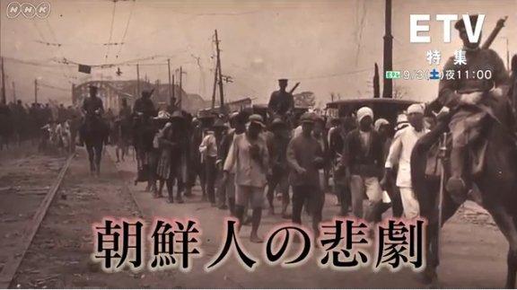 【テレビ予告】9/3(土)Eテレ 23時 ETV特集「関東大震災と朝鮮人 悲劇はなぜ起きたのか」 1923年の関東大震災。混乱のなか流言が広がり、多くの朝鮮人が殺害。悲劇はなぜ起きたのか。事件の社会的背景を探る。 D奥秋聡 https://t.co/b5Lq0Pi8Nu