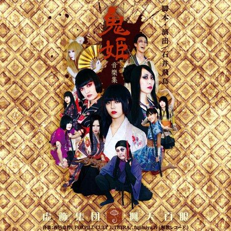 再録再販!『鬼姫』2012 サウンドトラック 完全版 「これは、カーニヴァル!」  #百眼 #鬼姫