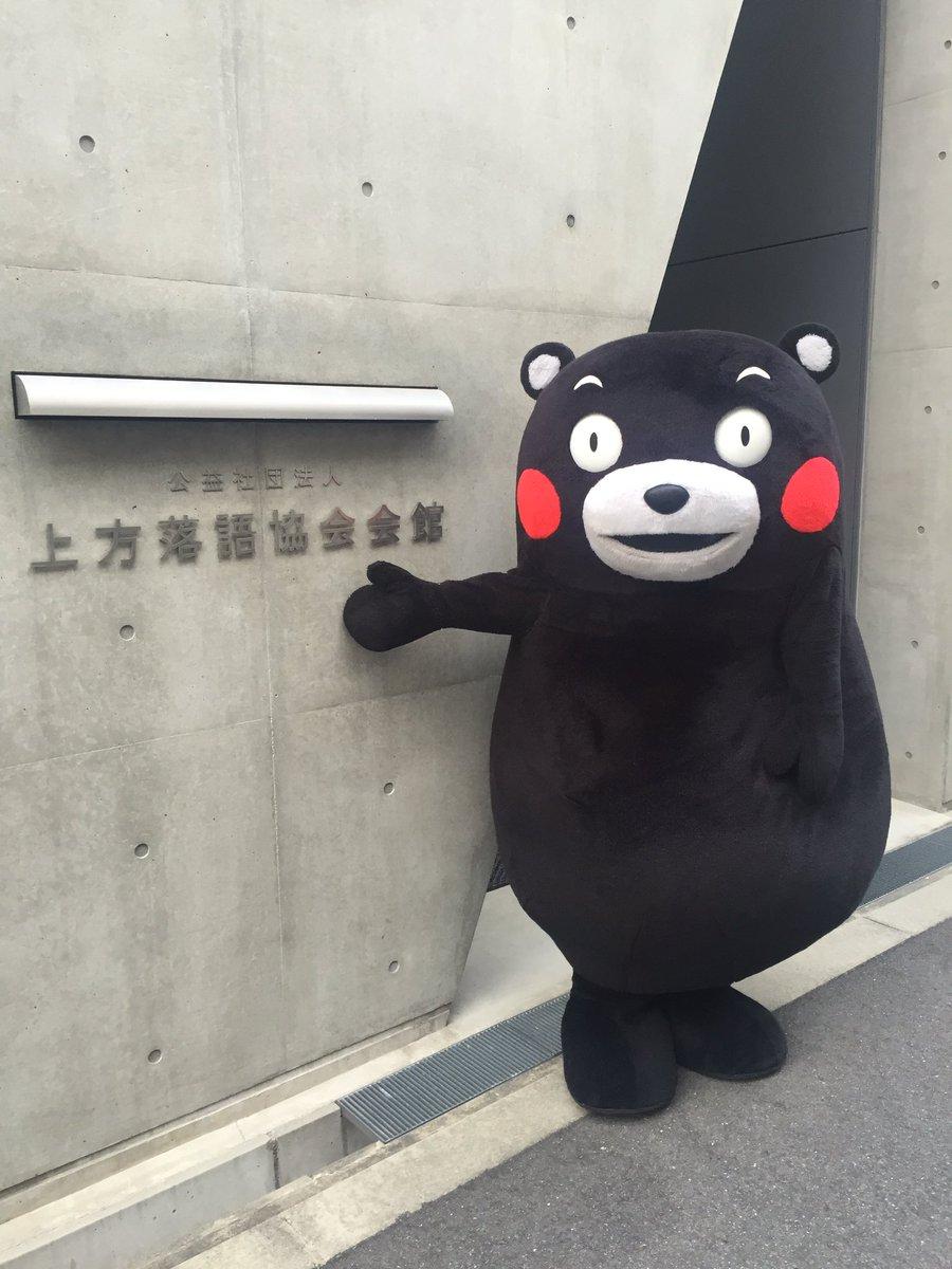 くまモンが上方落語協会会館に遊びに来たよっ!!!*\(^o^)/* https://t.co/w3JL8zxq82