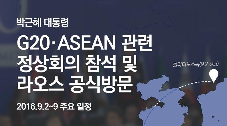 박근혜 대통령이 내일(9.2) 러시아-중국-라오스 순방길에 오릅니다. G20 정상회의, ASEAN 관련 정상회의 등 7박 8일간의 주요 일정을 소개합니다 https://t.co/xHX3pLIVxU https://t.co/KYY40aylnd