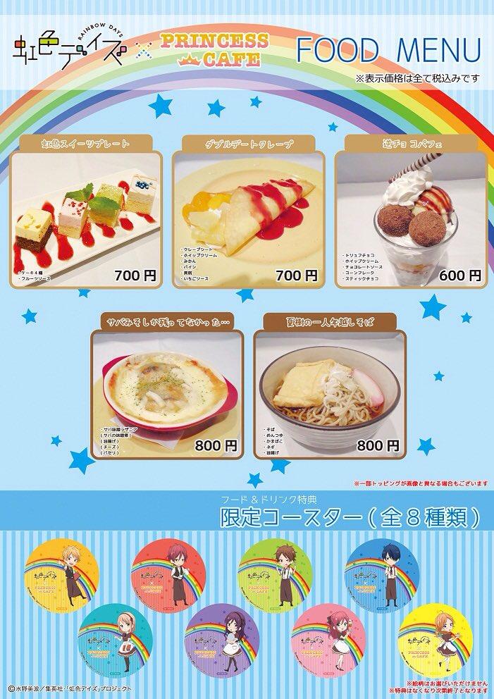 【コラボカフェ】虹色デイズ×プリンセスカフェのコラボ決定!9/3~プリンセスカフェ、ショップにてキャラクターをイメージし