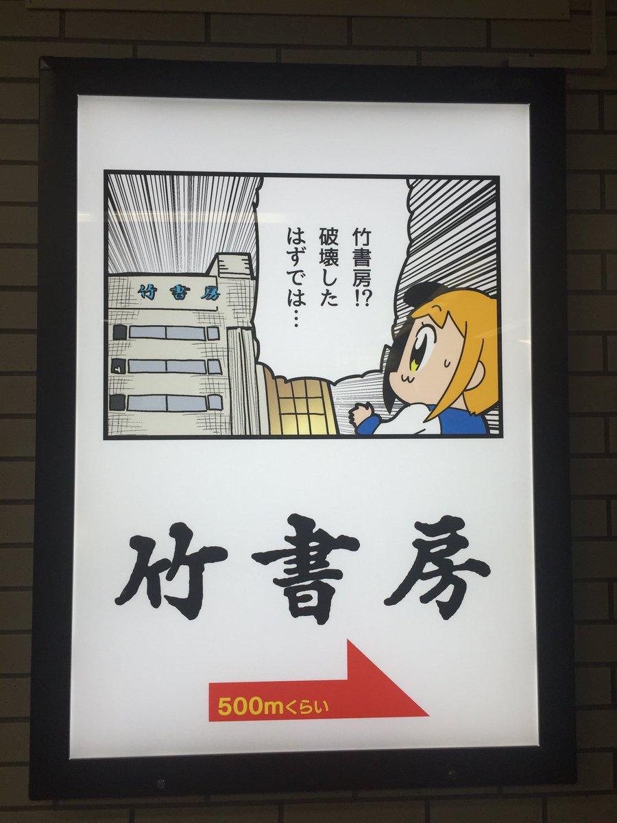 飯田橋駅改札、こんなん卑怯や…… https://t.co/sllpWBfyjU