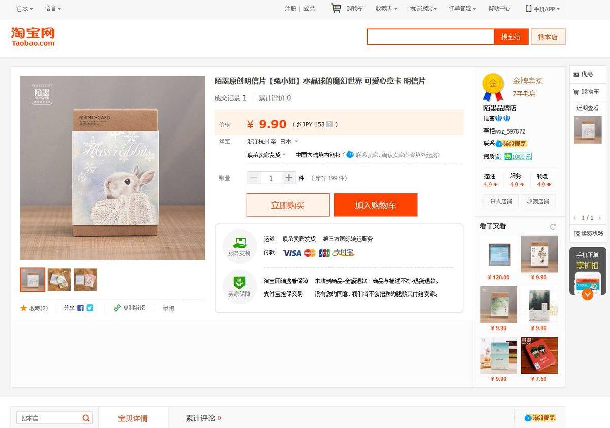 ご親切な中国の方から、わたしのポストカード集が中国で違法に複製・転売されているとのお知らせをいただきました。正規版をスキャンして再印刷しているようで、色再現もおかしいです(カード裏面デザインも正規版と違います)。絶対買わないで…! https://t.co/Hj1RJcXiJw