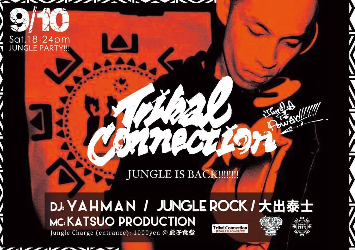 お待ちしてます!9/10土曜 JUNGLE PARTY Tribal Connection VOL.57 18時-24時 @虎子食堂 DJ:YAHMAN、JUNGLE ROCK、大出泰士 MC:KATSUO PRODUCTION https://t.co/8px2wzIWw8