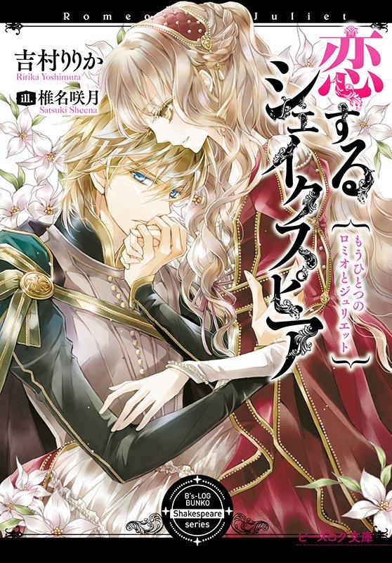 【告知】新作小説『恋するシェイクスピア』シリーズがビーズログ文庫様から出ます!! シェイクスピアの戯曲を、恋愛を主軸に小説の形にしたものです。よろしければぜひに~~!https://t.co/d86npu9GMu https://t.co/9tWWUzytyu