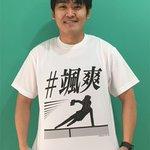 【必見!】颯爽Tシャツのサンプルを水城旬 役の木島さんにプレゼントしたら、早速、写真を撮って送っていただきました!て、こ