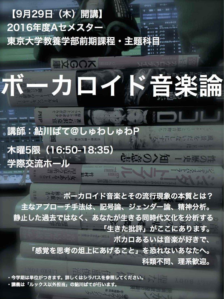 本日付で、鮎川ぱて、東京大学教養学部(前期課程)で非常勤講師の任を賜りました。やることはそりゃあもう、もちろんね。ほかの先生で書かれている方いたから書いちゃおう。「ボーカロイド音楽論」、今学期は主題科目で開講です。 #東大ぱてゼミ https://t.co/s1JEBDu63T