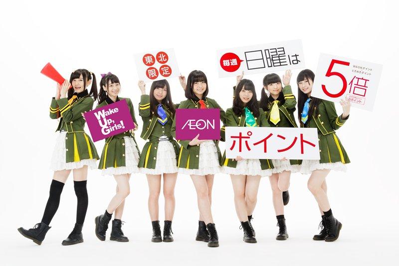 【AEON with Wake Up, Girls!】東北のイオンさんのCMに出演が決定!CMは9/3より東北6県限定で