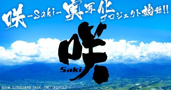 大人気麻雀漫画「咲-Saki-」★実写化プロジェクトが始動!★16年12月地上波深夜ドラマにて4話放送決定!★2017年