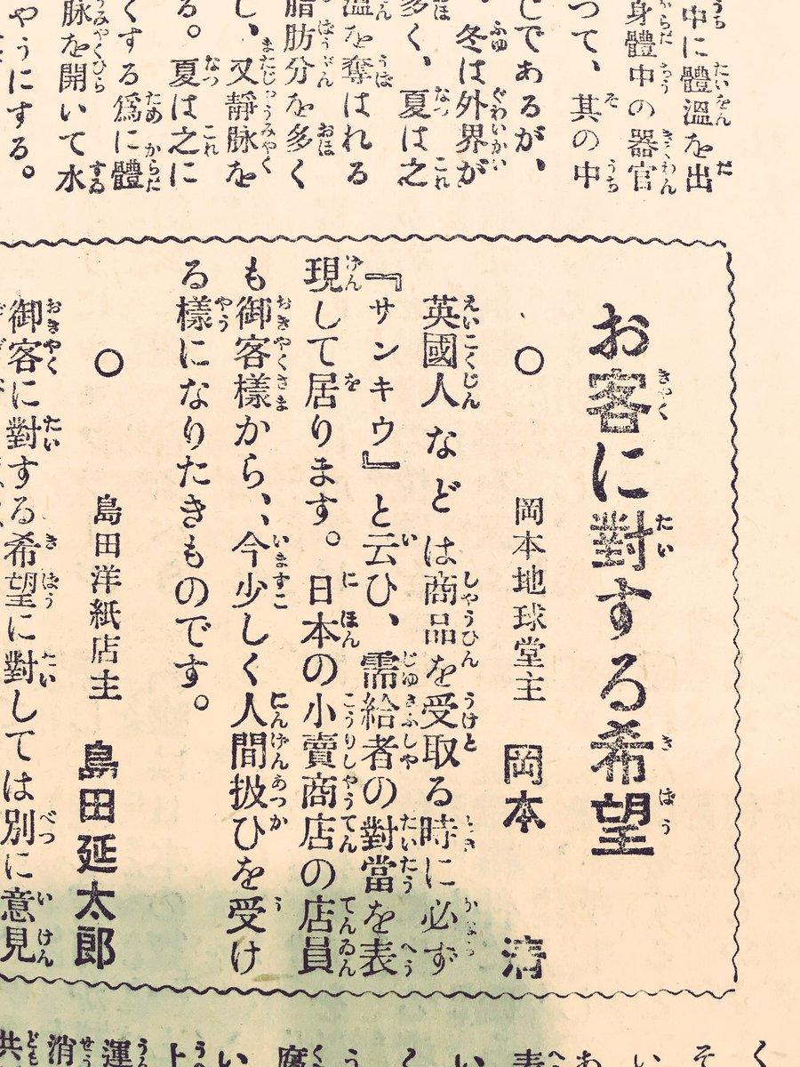 「お客様は神様です」の戦後の有名なキャッチコピーが出来るもっと以前から日本人の客としての態度がそもそも横柄、もしくは傲慢、又は尊大であったことが伺える証拠発見。※これ、大正初期の頃の新聞記事だそうです。 https://t.co/SjO1J26Cgz