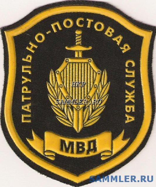 Поздравление патрульно-постовую службу
