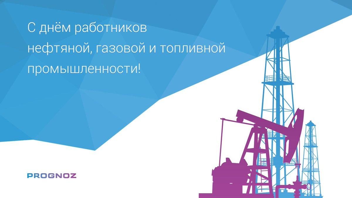 Поздравления для компании нефтяной 61