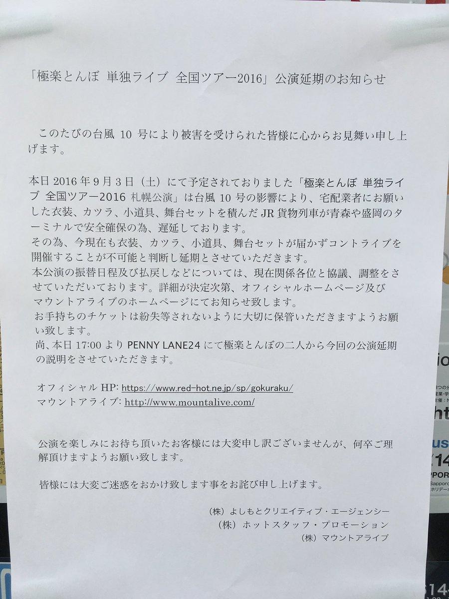 本日開催予定の「極楽とんぼ単独ライブ全国ツアー2016」札幌公演は台風10号の影響を受けまして延期となりました。詳しくは公式HPをご確認下さい。会場では極楽とんぼのお二人が登壇してお客様にご説明します。皆様にはご迷惑をお掛けします。 https://t.co/JMqpFdgGE6