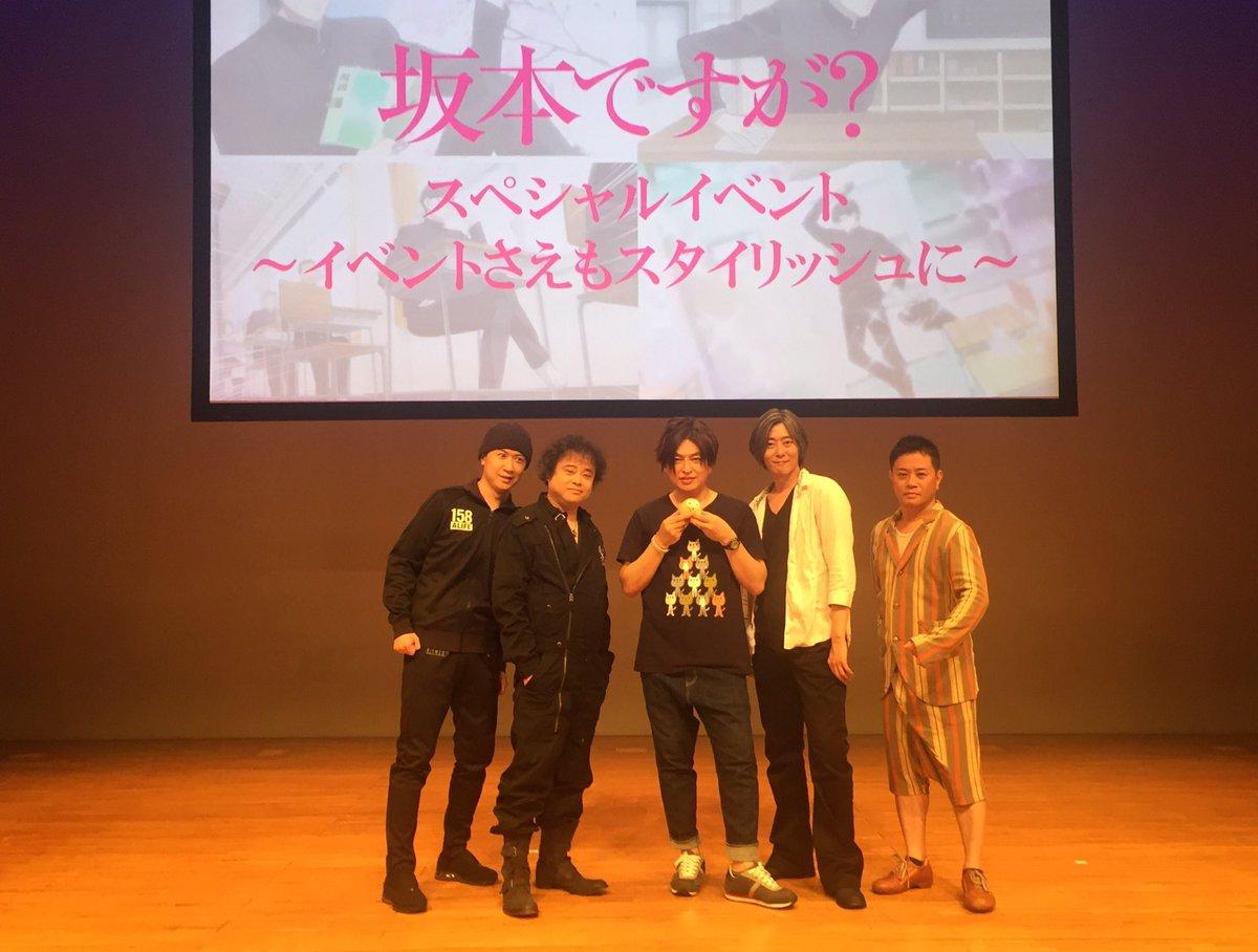 坂本ですが?スペシャルイベントにご来場頂きました皆様、誠にありがとうございました!!!!ブルーレイ、DVDシリーズやグッ