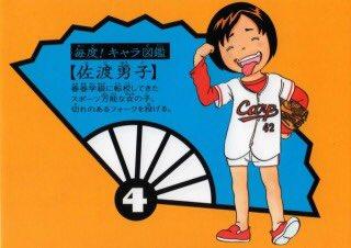 広島優勝により浦安鉄筋家族の広島大好きキャラ佐渡勇子ちゃんの主役回がどうなるか楽しみですね