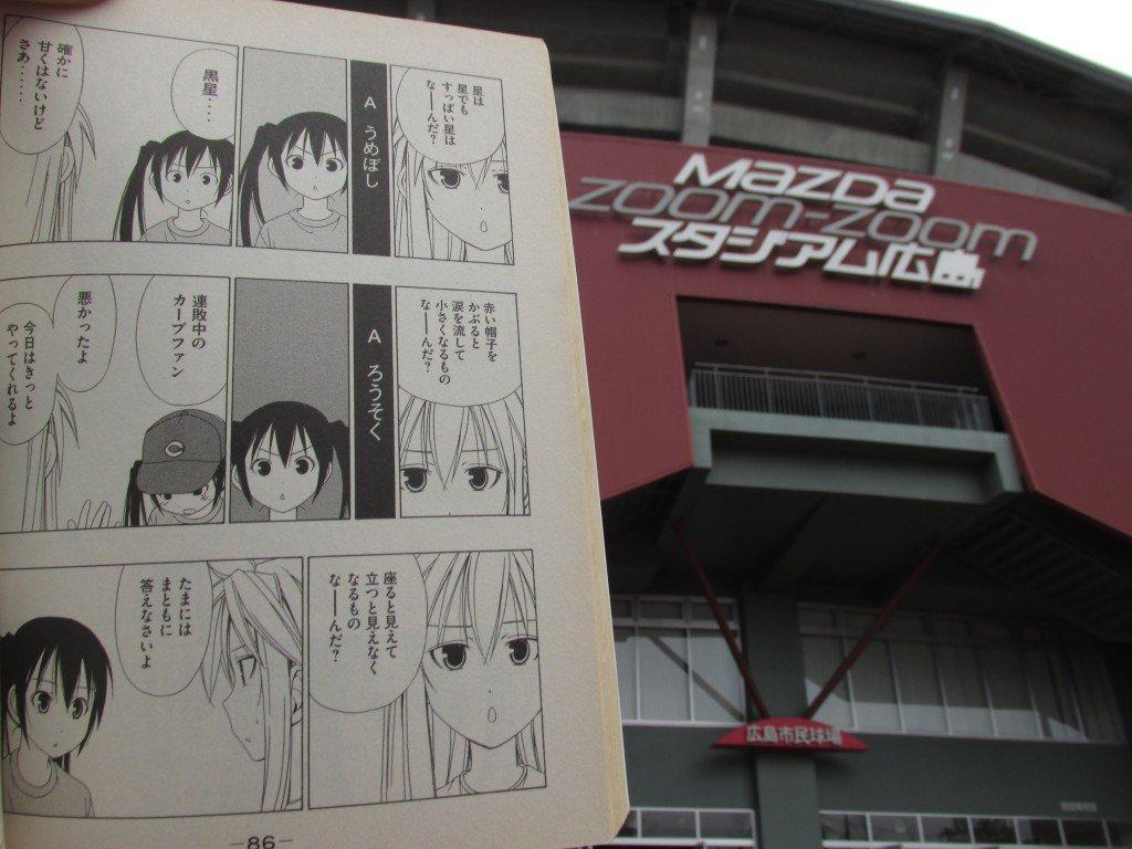 みなみけ原作連載開始、そして原作での「連敗中のカープファン」から12年そしてアニメ1期での「連敗中のカープファン」ネタか